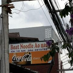 Ao Nang Boat Noodle User Photo