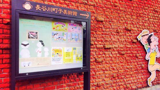 하세가와 마치코 미술관