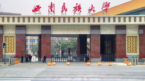 서남민족대학