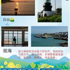 花鳥島用戶圖片