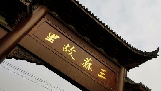 Mei Shan Shi Dongpo Songcheng Sceneic Area