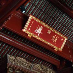 慶安會館用戶圖片