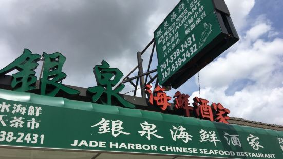 Jade Harbor
