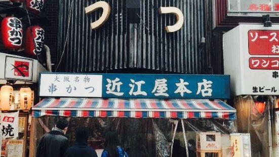 Omiya Main Shop