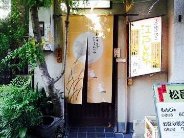 Edo Furyu Yaki Edo Monjya Matsumura