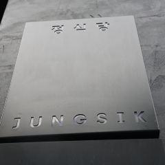 Jungsik用戶圖片