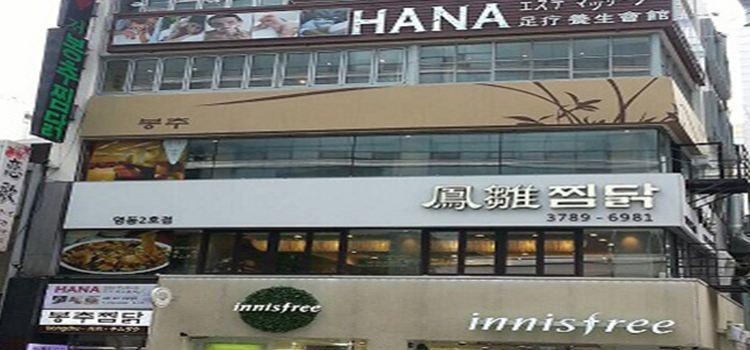 HANA養生會館1