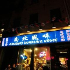 Gourmet Dumpling House User Photo