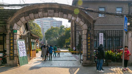 Shanghai Jiang Jieshi Former Residence