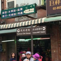Tamsui Old Street User Photo