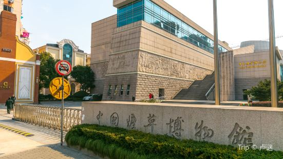 Tobacco Museum of China (North Entrance)
