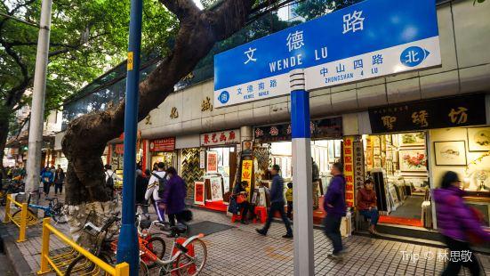 Wendelu Culture Street