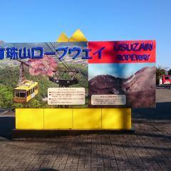 Toyako Usuzan Jiopaku User Photo