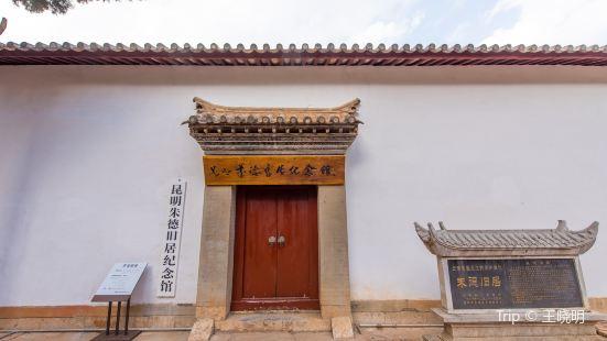 Zhudejiuju Memorial Hall