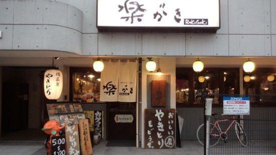 Yakitori-Dokoro Rakugaki