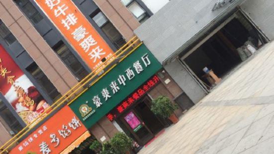 豪爽來中西餐廳(姚砦路店)
