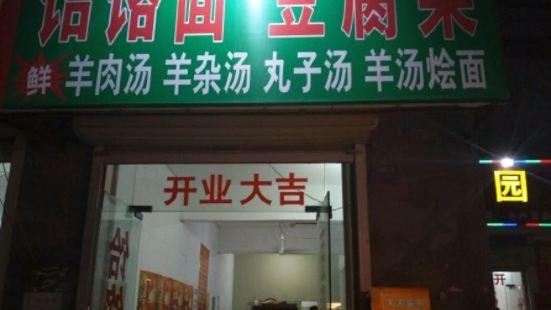 餄餎面豆腐菜