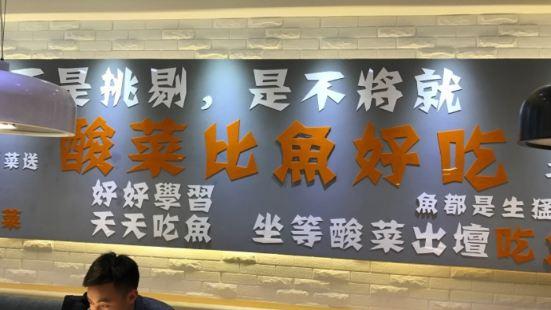 小二老罈子酸菜魚(正義坊店)