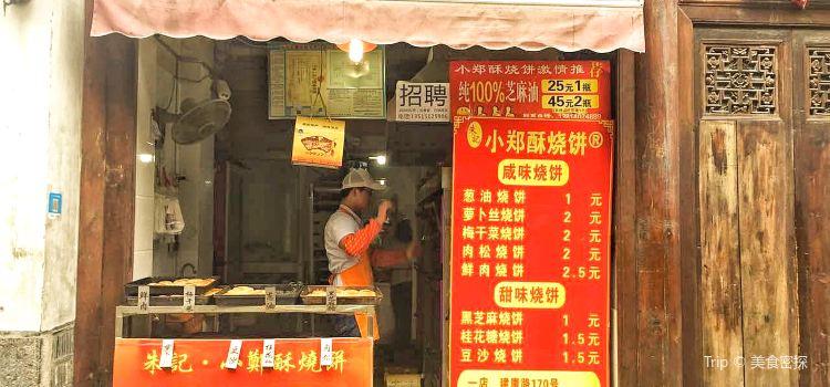 Zhuji Xiaozhengsu Clay Oven Rolls2