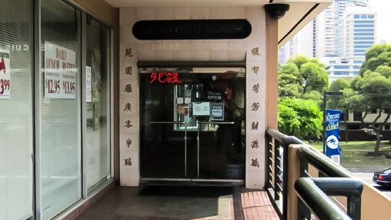 馥苑海鮮餐廳