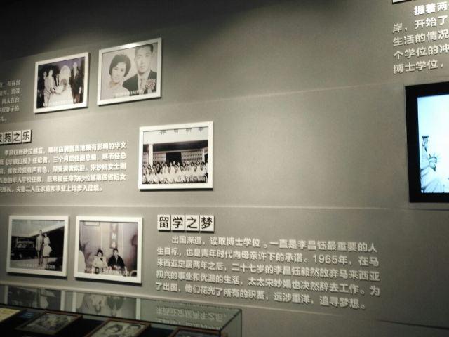 李昌鈺刑偵技術博物館