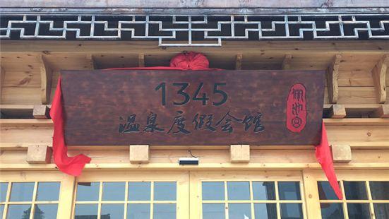 1345溫泉度假會館