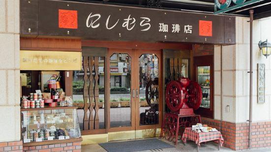 神戶西村珈琲店中山手本店