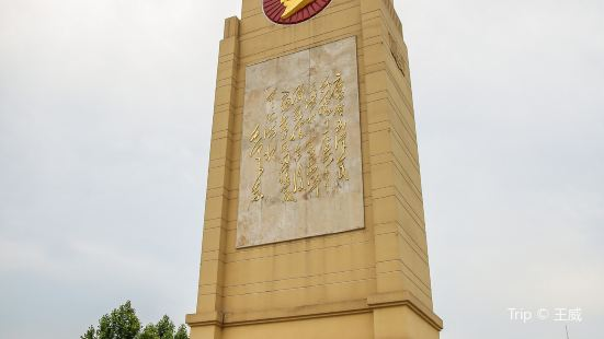 Flood Protection Monument