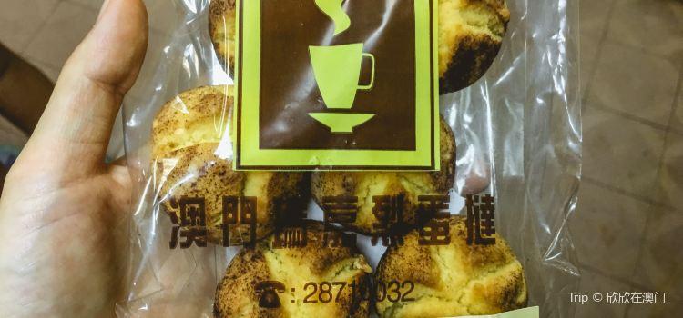 瑪嘉烈蛋撻(新馬路店)1