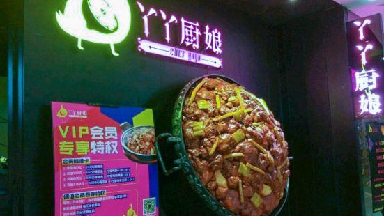 YaYa ChuNiang NingMengYa ShiShang Restaurant (XiGuan Xitiandi )