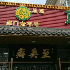 Zhi Mei Zhai ( Fu Xing Road ) User Photo