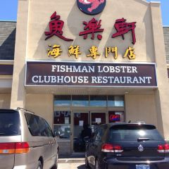 Fishman Lobster Clubhouse Restaurant User Photo