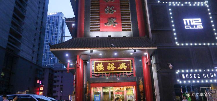 Yang Yu Xing ( San Wang Street )