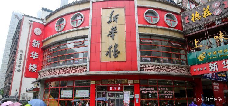 Xin Hua Lou ( Po Zi Street )