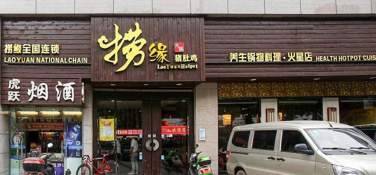 撈緣豬肚雞火鍋(東二環店)3