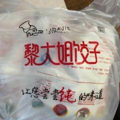 黎大姐餃子(民德路店)用戶圖片