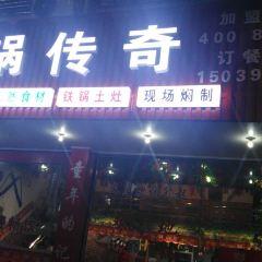 地鍋傳奇(遂昌店)用戶圖片