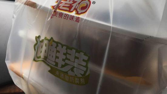 不老神雞(亭川店)
