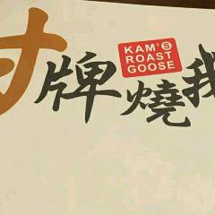 Kam's Roast Goose User Photo