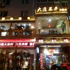 Da Jiang Gong Fang Gu Chuan Mu Yi Shu Restaurant User Photo