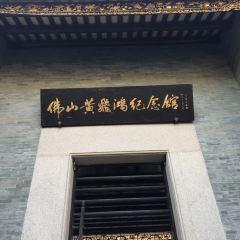 Huang Feihong Memorial Hall User Photo
