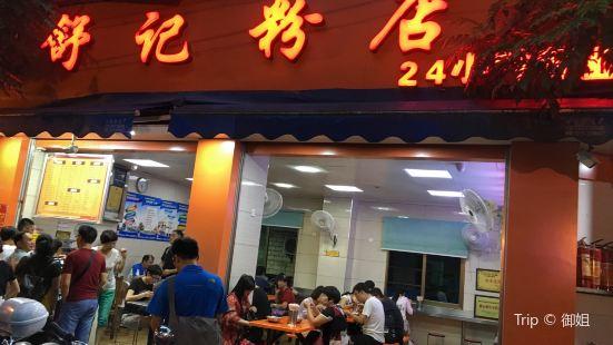 Shu Ji Fen dian (QiXing Road dian)