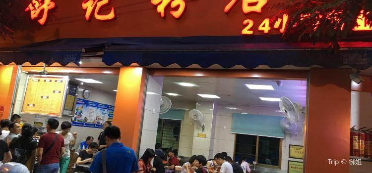Shu Ji LaoYouFen (QiXing Road)