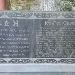 빙후동 동굴 여행 사진