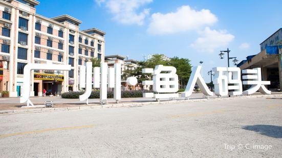 Guangzhou Yuren Wharf