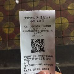 Da Hu Hotpot (JiangBei) User Photo