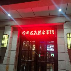 Ju Jia Restaurant( Xia Jia Shu Street ) User Photo