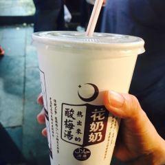 Hua Nai Nai Suan Mei Tang User Photo