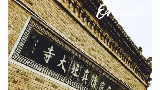 西安小皮院清真北大寺