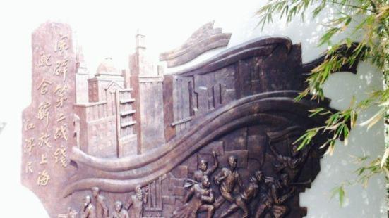 Zhonggongzhongyang Shanghai Ju Jiguan Site